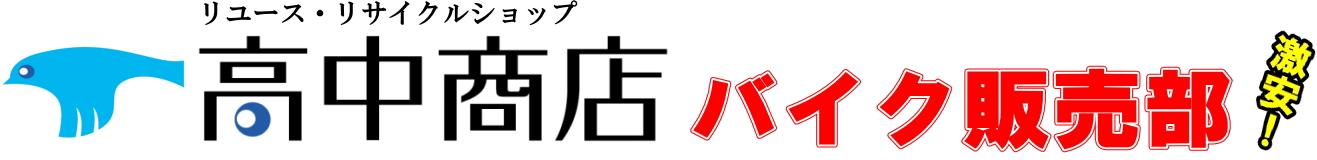 京都・大阪・滋賀の原付、スクーター、中古バイクの販売、買取|高中商店 バイク販売部